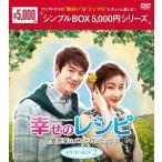 【送料無料選択可】TVドラマ/幸せのレシピ 〜愛言葉はメンドロントット DVD-BOX 2