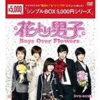 【送料無料選択可】TVドラマ/花より男子〜Boys Over Flowers DVD-BOX 2