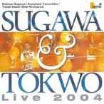 須川展也 東京佼成ウインドオーケストラ ライブ2004