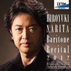 【送料無料選択可】成田博之、河原忠之(ピアノ)/成田博之バリトン・リサイタル2012