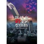 【送料無料選択可】TVドラマ/世にも奇妙な物語 〜21世紀21年目の特別編〜