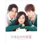 【送料無料選択可】邦画/ひるなかの流星 DVD スペシャル・エディション