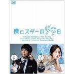【ゆうメール利用不可】TVドラマ/僕とスターの99日 DVD-BOX画像