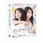 【送料無料選択可】TVドラマ/ディア・シスター DVD-BOX