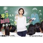 【送料無料】TVドラマ/早子先生、結婚するって本当ですか? DVD-BOX