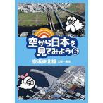 【送料無料選択可】趣味教養/空から日本を見てみよう 6 京浜東北線・大船〜東京