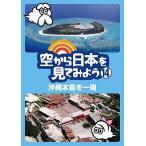 【送料無料選択可】趣味教養/空から日本を見てみよう 14 沖縄本島を一周