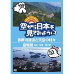 【送料無料選択可】趣味教養/空から日本を見てみよう 15 多摩川源流と天空の村々/宮城県 仙台〜松島〜鳴子峡