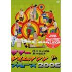 【送料無料選択可】舞台/舞台版 サマータイムマシン・ブルース2005