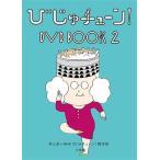 【送料無料選択可】趣味教養/びじゅチューン! DVD BOOK 2