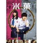 【送料無料選択可】邦画/氷菓 DVD 通常版