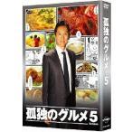 【送料無料】TVドラマ/孤独のグルメ Season5 DVD-BOX