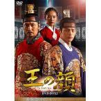 【送料無料選択可】TVドラマ/王の顔 DVD-BOX 2