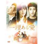 【送料無料】TVドラマ/一理ある愛 DVD-BOX 1