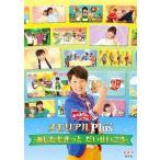 【送料無料選択可】ファミリー/NHK「おかあさんといっしょ」メモリアルPlus 〜あしたもきっと だいせいこう〜