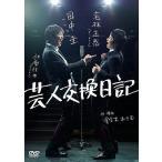 芸人交換日記  DVD