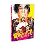 【送料無料選択可】邦画/音量を上げろタコ! なに歌ってんのか全然わかんねぇんだよ!! DVD 通常盤