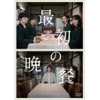 【送料無料選択可】[DVD]/邦画/最初の晩餐