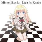 三森すずこ/TVアニメ「ランスアンドマスクス」オープニング主題歌: Light for Knight [通常盤]
