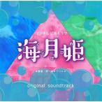 【送料無料選択可】TVサントラ (音楽: 末廣健一郎、MAYUKO)/フジテレビ系ドラマ「海月姫」オリジナルサウンドトラック