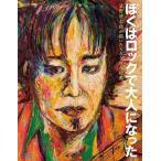 【送料無料選択可】ドキュメンタリー/NHK DVD ぼくはロックで大人になった 〜忌野清志郎が描いた500枚の絵画〜 [Blu-ray]