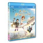 【送料無料選択可】アニメ/フェリシーと夢のトウシューズ Blu-ray+DVDセット[Blu-ray]