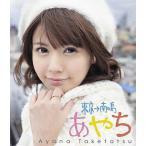 【送料無料選択可】竹達彩奈/あやち 〜東京→南の島〜 [Blu-ray]