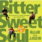 【送料無料選択可】有山岸 feat.上田正樹/〜チョットちゃいます〜Bitter Sweet Soul