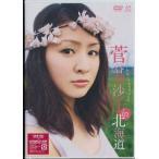 【送料無料選択可】菅谷梨沙子/菅谷梨沙子 in 北海道 SUGAYA RISAKO DVD