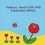 【送料無料選択可】竹原ピストル/復興の花2+LIVE DVD [CD+DVD]