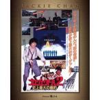 【送料無料選択可】洋画/プロジェクトA2/史上最大の標的 エクストリーム・エディション[Blu-ray]