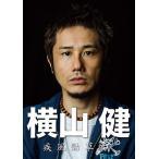 【送料無料選択可】横山健/横山健 -疾風勁草編- [DVD+CD]
