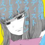 やくしまるえつこ/TVアニメ「ハイスコアガール」ED主題歌: 放課後ディストラクション