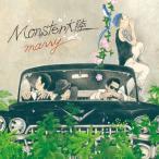 【送料無料選択可】MONSTER大陸/marry