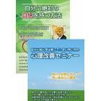 Yahoo!ネオウィングYahoo!店【送料無料】趣味教養/他人と自分を比べないで生きる方法と自分への自信を付ける DVDセット