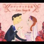【送料無料選択可】オムニバス/ロマンチック台流〜Love Songs III