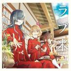 ラブライス/「ラブ米」キャラクターソング CD vol.1
