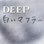 DEEP/白いマフラー [初回限定生産/ジャケットB]