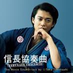 【送料無料選択可】サントラ (音楽: ☆Taku Takahashi)/信長協奏曲 NOBUNAGA CONCERTO The Movie Sound