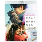 【送料無料選択可】邦画/世界から猫が消えたなら 通常版[Blu-ray]