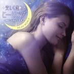 Yahoo!ネオウィングYahoo!店RELAX WORLD/美しく眠るヒーリング 〜睡眠力を高める音楽〜