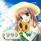 【送料無料選択可】オムニバス/ナツウタ 〜夏のある日の歌日記〜