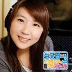 ラジオCD (生天目仁美)/生天目仁美のお陽さまとおさんぽ ラジオCD Vol.1