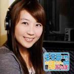 ラジオCD (生天目仁美)/生天目仁美のお陽さまとおさんぽ ラジオCD Vol.2