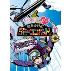 【送料無料選択可】バラエティ (ももいろクローバーZ)/『ももクロChan』第3弾 時をかける5色のコンバット DVD 第14集