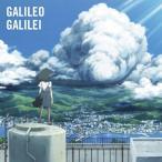 【送料無料選択可】Galileo Galilei/嵐のあとで [DVD付期間限定通常盤]