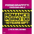 【送料無料選択可】ポルノグラフィティ/横浜・淡路ロマンスポルノ'08 〜10イヤーズ ギフト〜 LIVE IN AWAJISHIMA [Blu-ray