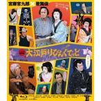 【送料無料選択可】歌舞伎/大江戸りびんぐでっど[Blu-ray]