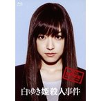 【送料無料選択可】邦画/白ゆき姫殺人事件 豪華版 [初回限定生産][Blu-ray]