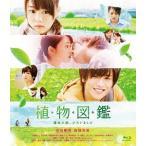 【送料無料選択可】邦画/植物図鑑 運命の恋、ひろいました [通常版][Blu-ray]